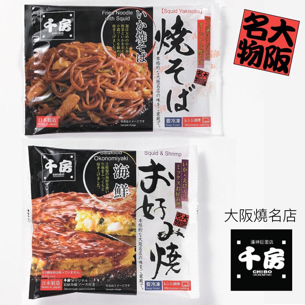 日本千房 冷凍微波即食海鮮大阪燒&炒麵綜合套組