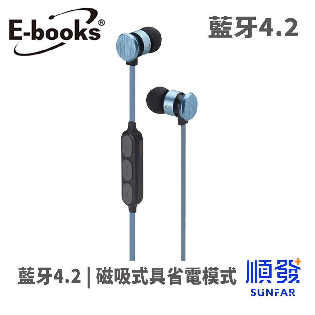 E-books S89 藍牙4.2鋁製磁吸入耳式 藍 具通話 來電接聽 調整音量
