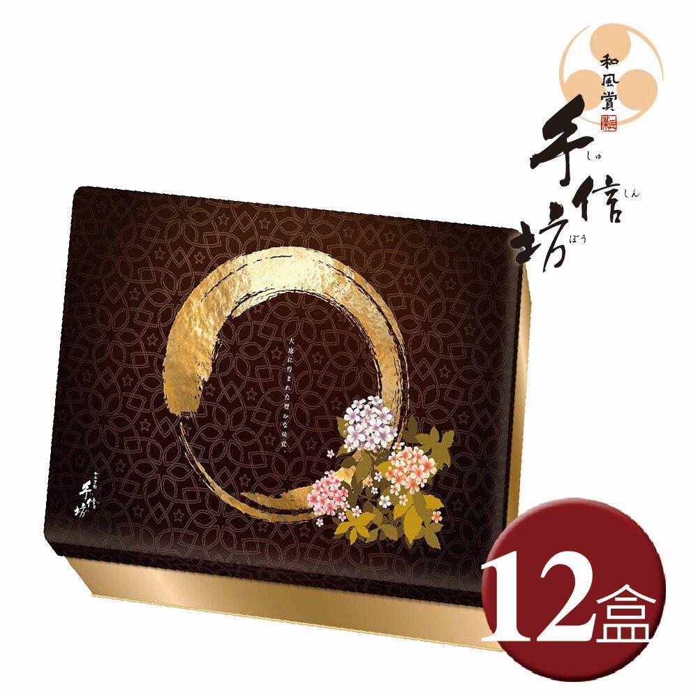 【手信坊】金炫之花禮盒(12盒)  2021春