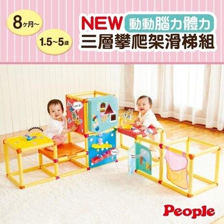 日本People-新動動腦力體力三層攀爬架滑梯組(8個月-5歲)