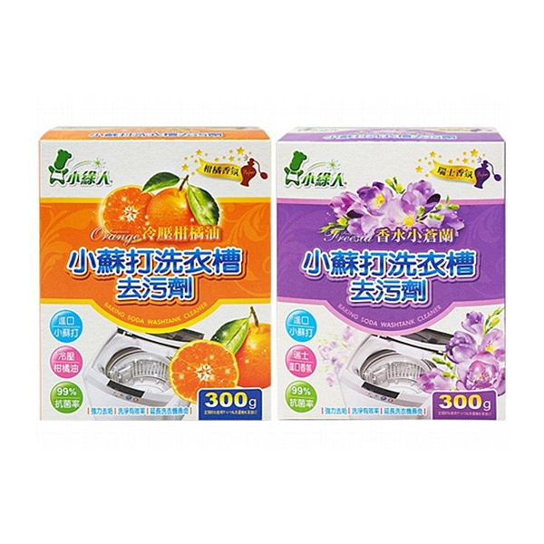 小綠人 洗衣槽專用去污劑(300g)柑橘/小蒼蘭 款式可選【小三美日】