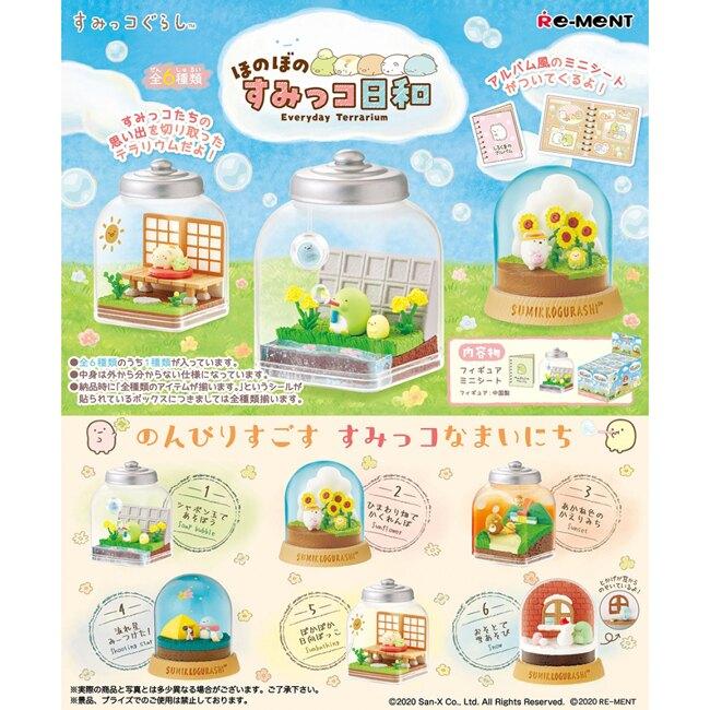 盒裝6款【日本正版】角落生物 風和日暖 盆景品 盒玩 擺飾 瓶中造景 角落小夥伴 Re-Ment 172675
