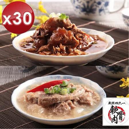 新興四六一 紅燒/清燉 優質軟骨肉獨享包 30入組