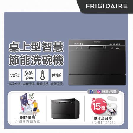 美國富及第Frigidaire 桌上型智慧洗碗機 6人份 FDW-6005T (升級款)