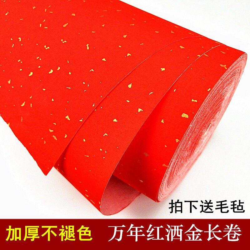 加厚萬年紅長卷宣紙半生半熟灑金大紅色龍鳳