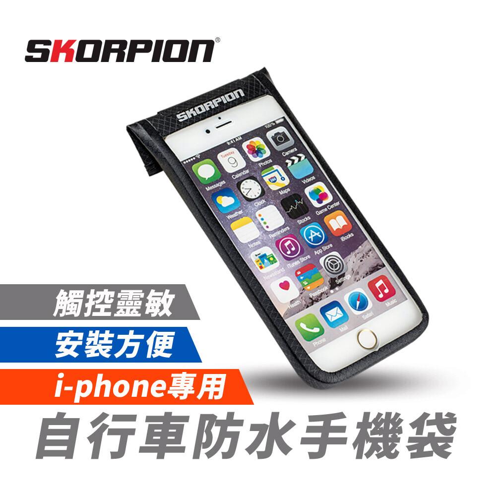 skorpion i-phone專用自行車手機袋 防水手機袋 防水車把袋