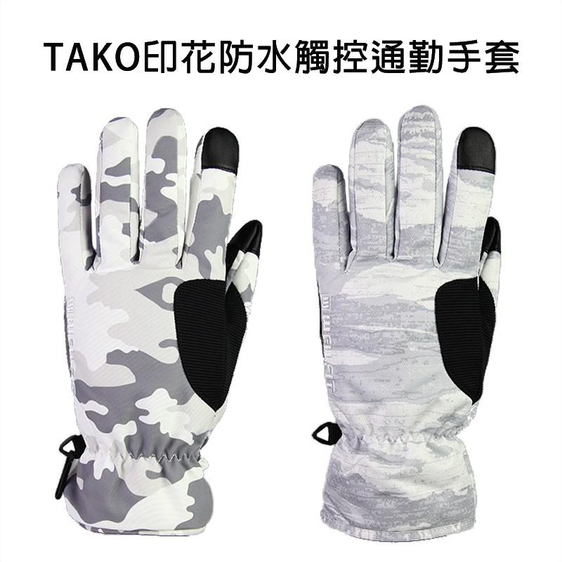 威飛客 TAKO印花防水觸控通勤手套-兩色 觸控手套 防水手套 保暖 通勤 機車 騎士手套 WELL FIT 手袋達人