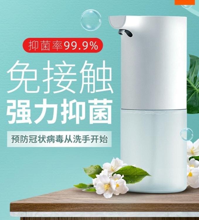 【618購物狂歡節】自動洗手機感應皂液器自動泡沫智慧寶寶愛洗手液兒童
