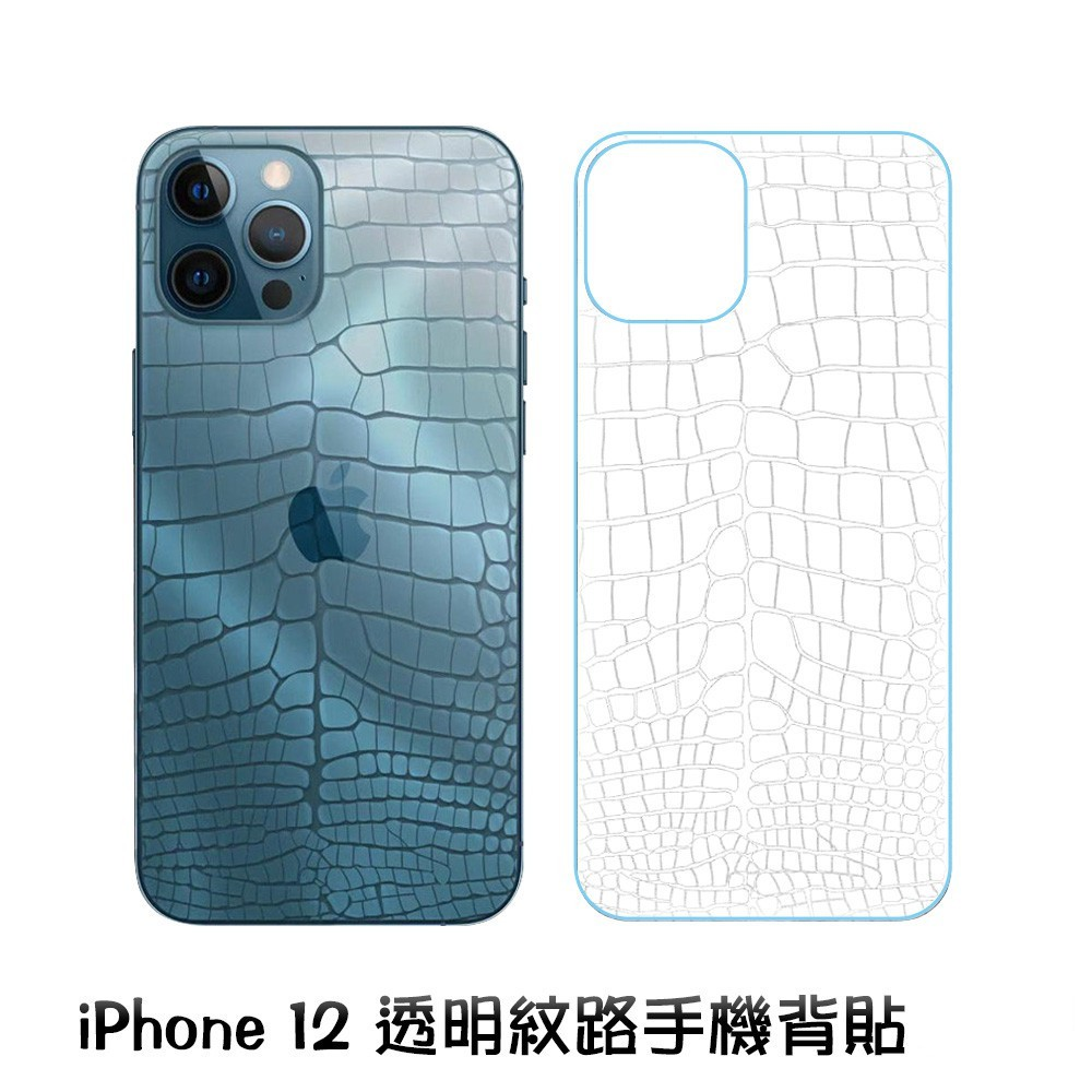 透明紋路手機背貼 iPhone 12 Pro Max i12 mini 背膜 手機背貼 保護膜 鱷魚紋 保護貼