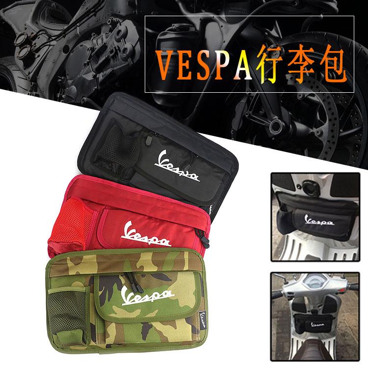 【現貨組件】VESPA GTS300 GTV LX LXV 沖刺 春天150掛手套箱包收納包儲物掛包