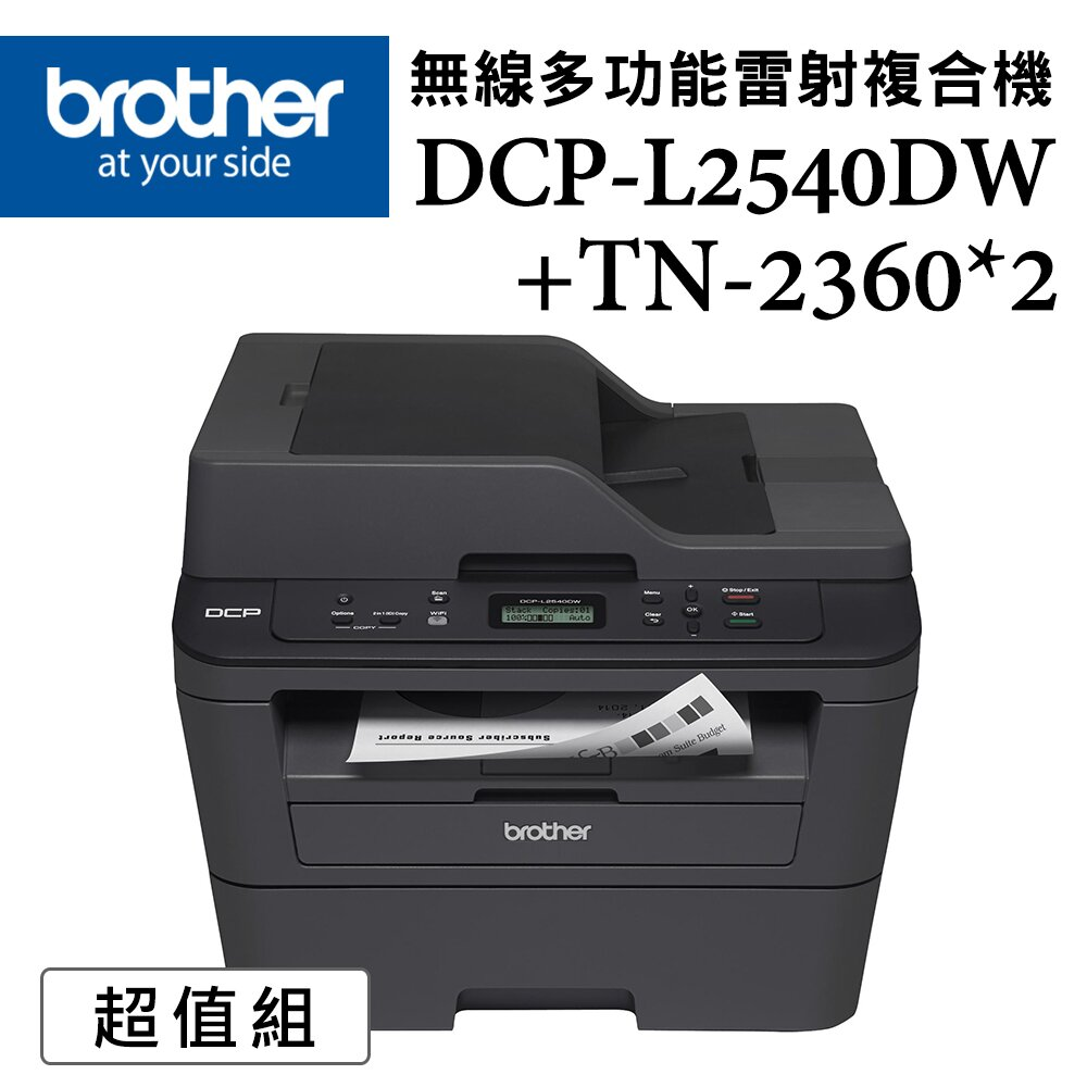 【加原廠碳粉x2】Brother DCP-L2540DW 無線雙面多功能雷射複合機+TN-2360原廠碳粉匣*2支