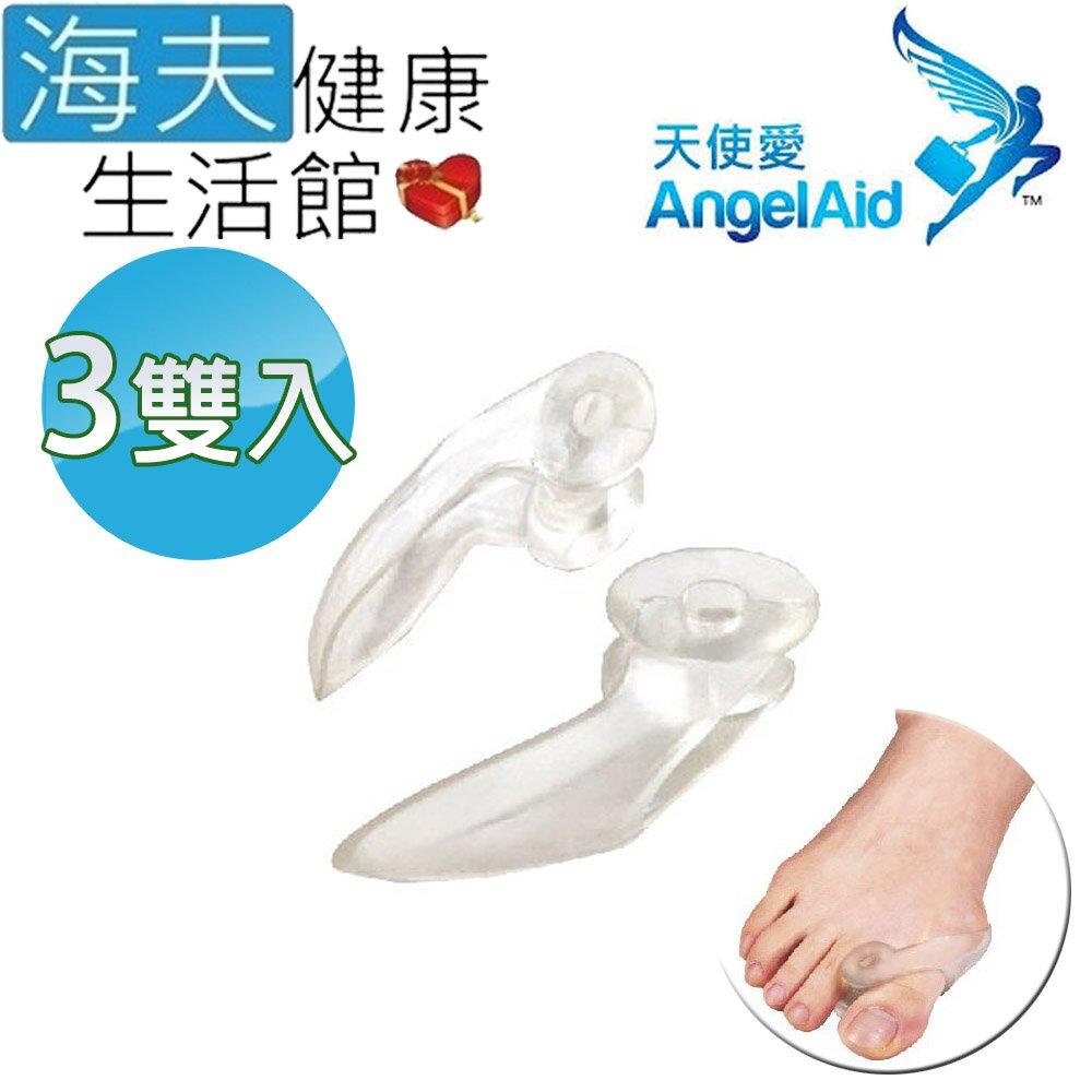 海夫健康生活館 天使愛 Angelaid 夾趾型 拇外翻保護套 3包裝(FC-BG-003)