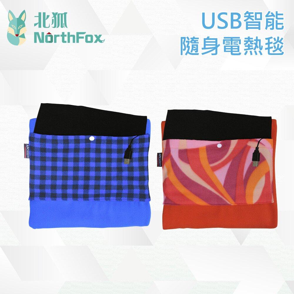 【NorthFox北狐】USB智能隨身電熱毯 加熱毯