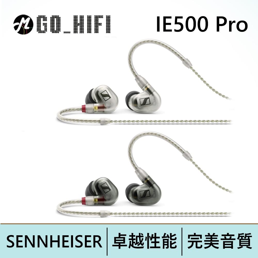 SENNHEISER IE500 Pro入耳式監聽耳機 | 強棒電子專賣店