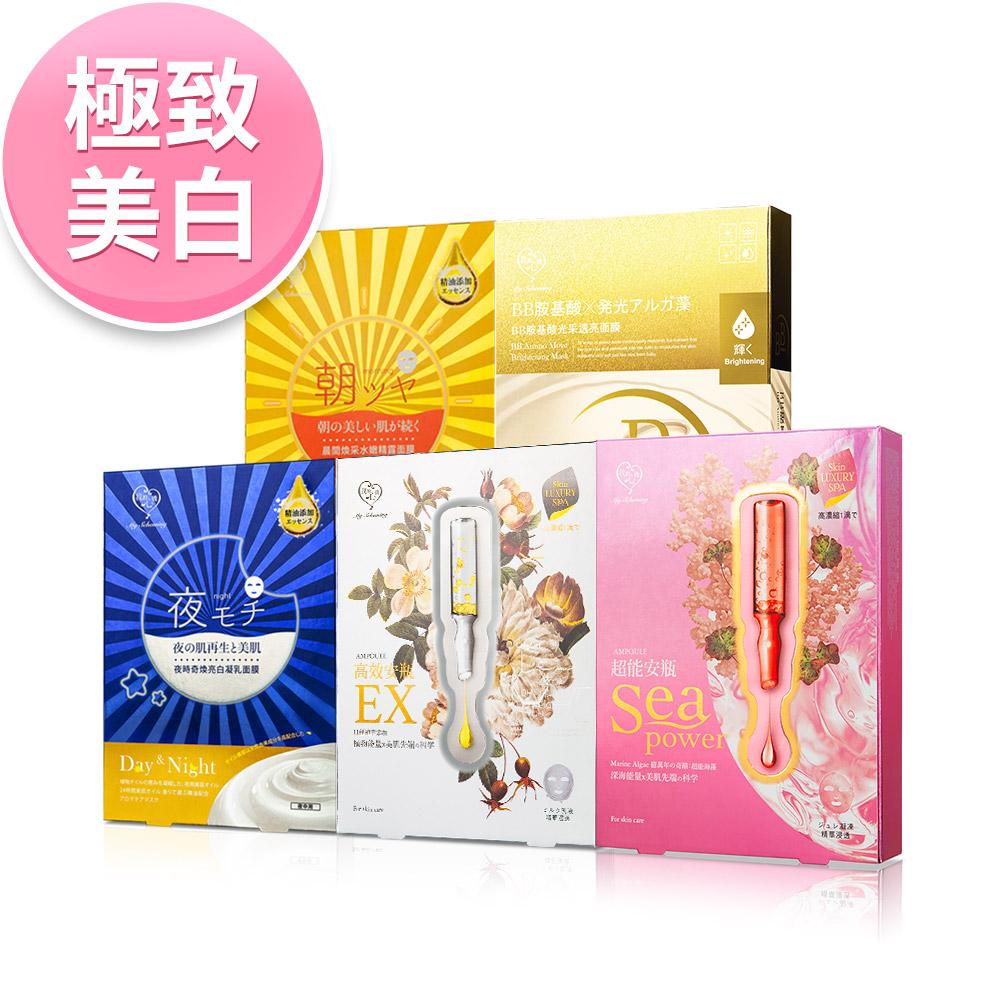 【我的心機】極致美白5件組(粉紅超能*1盒+白安瓶*1盒+黃BB*1盒+ 夜美白*1盒+朝面膜*1盒 )
