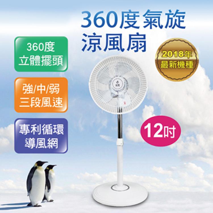 【勳風】12吋360°3D氣旋涼風扇 (HF-B1260)-白★360˚超廣角送風 循環冷房更涼爽