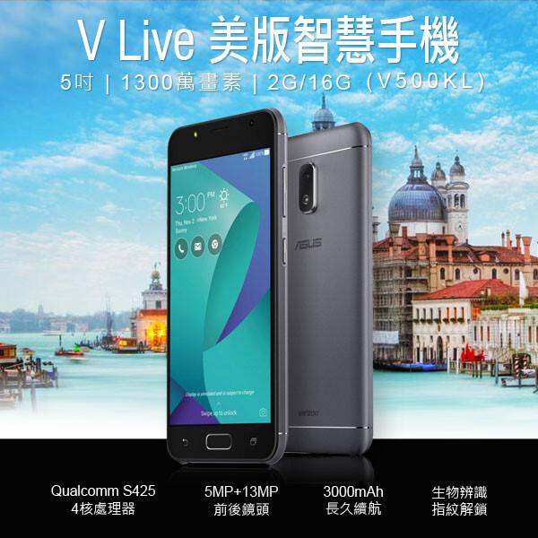 福利品 v live 美版 v500kl 5吋智慧手機(2g/16g)