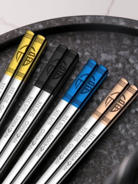 彩色不銹鋼筷子316家用防滑防燙高檔銀鐵筷分一人一色家庭裝