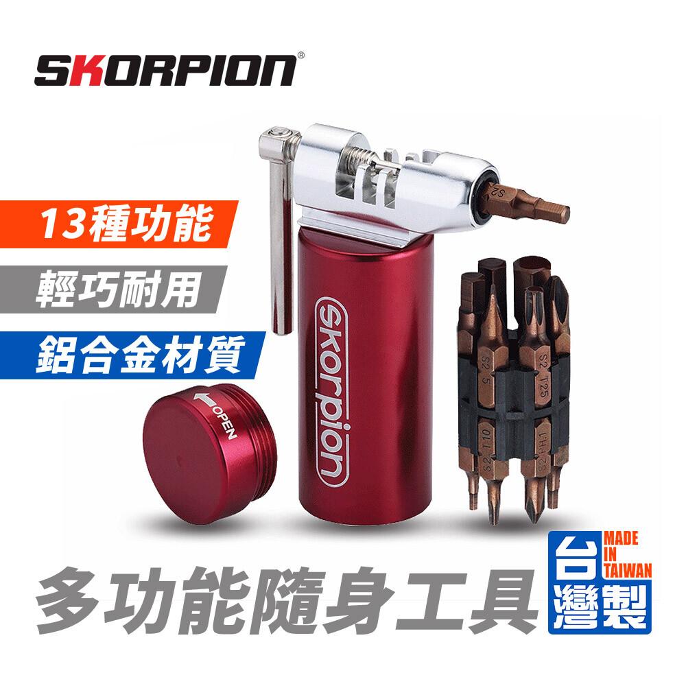 skorpion 13合1 多功能工具組 隨身工具 折疊工具 保養 便攜式 多功能 隨身 便利