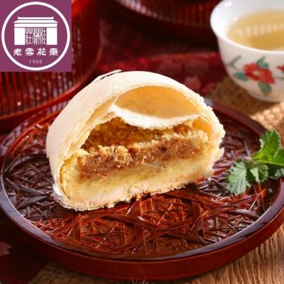 【老雪花齋】 雪花月餅 (6入/盒)(伴手禮 禮盒)