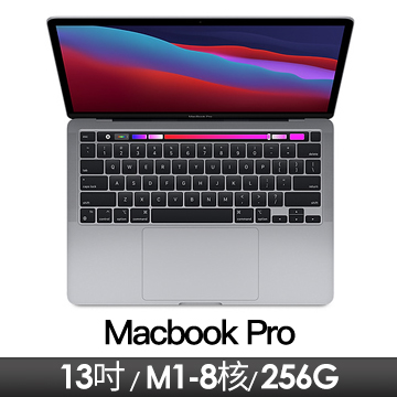 Apple MacBook Pro 13.3吋 withTouchBar M1/8核CPU/8核GPU/8G/256G/太空灰 2020年款(新)(MYD82TA/A)