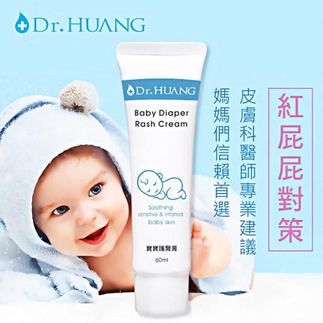 【Dr.HUANG黃禎憲】寶寶護臀膏 兩入組(60mlx2)