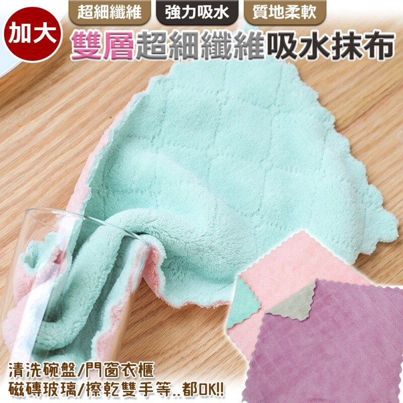 加大不掉毛雙層超細纖維吸水抹布(25*25cm  )