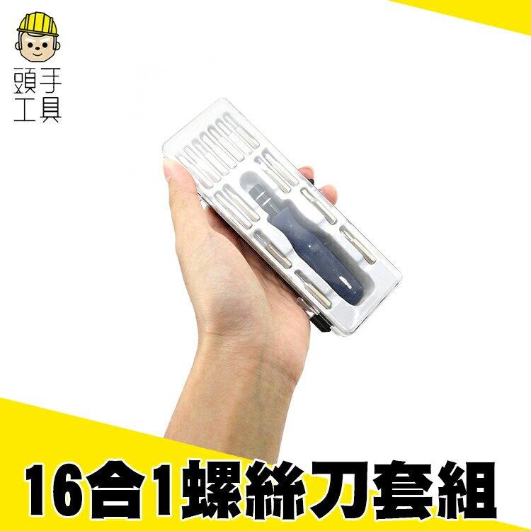 【頭手工具】維修手機 磁吸批頭 十字一字六星 帶磁性 DIY組裝 螺絲批套裝 16合1螺絲刀套組電腦風扇螺絲