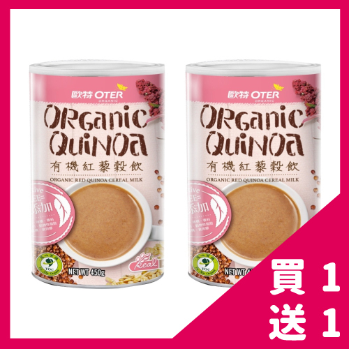 【買一送一】歐特有機紅藜穀飲450g/罐★藜麥幾乎囊括人類所需的基本營養元素,營養補充更全面