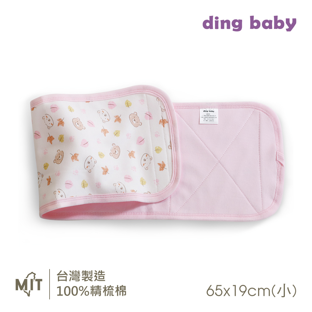 【結帳再9折】ding baby 派對熊四季小肚圍-粉