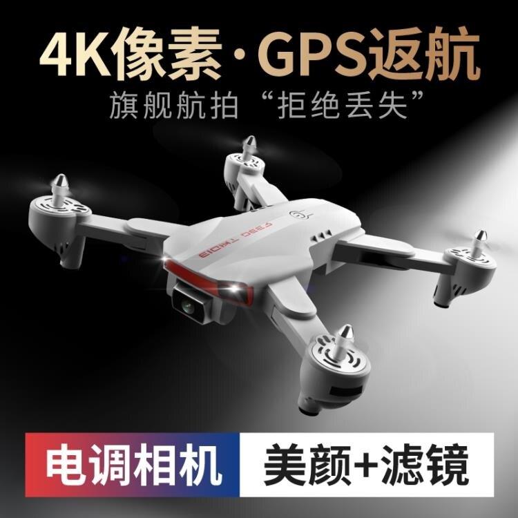 空拍機 GPS自動返航專業4k高清無人機航拍飛行器長續航折疊遙控飛機航模