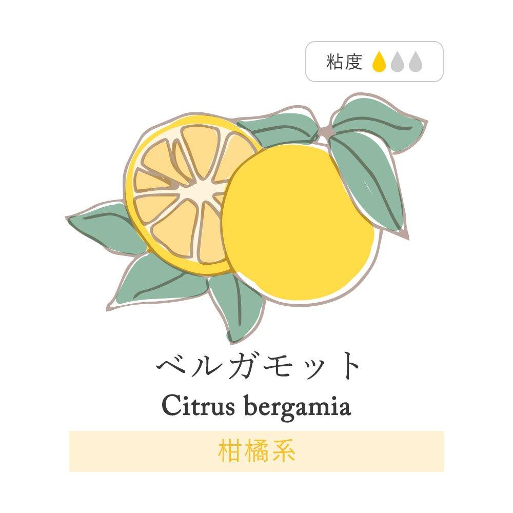 【Ogaroma】香檸檬精油 Bergamot