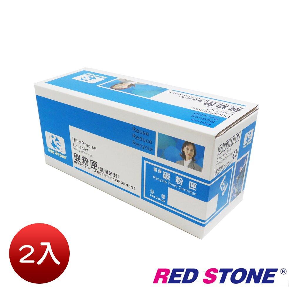 RED STONE for HP CF226X(26X)高容量 環保碳粉匣(黑色)2入優惠組