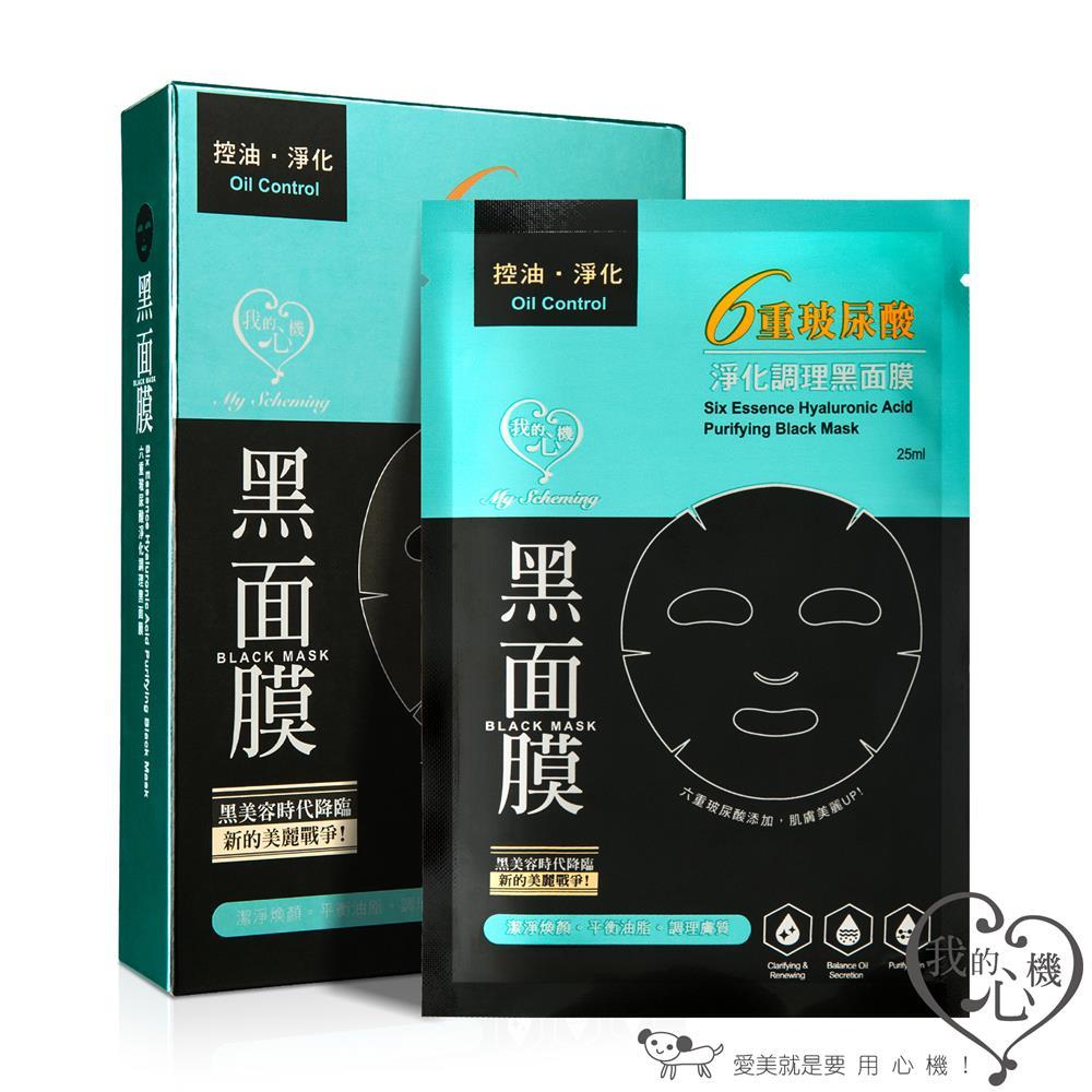 【我的心機】六重玻尿酸淨化調理黑面膜(5入/盒)