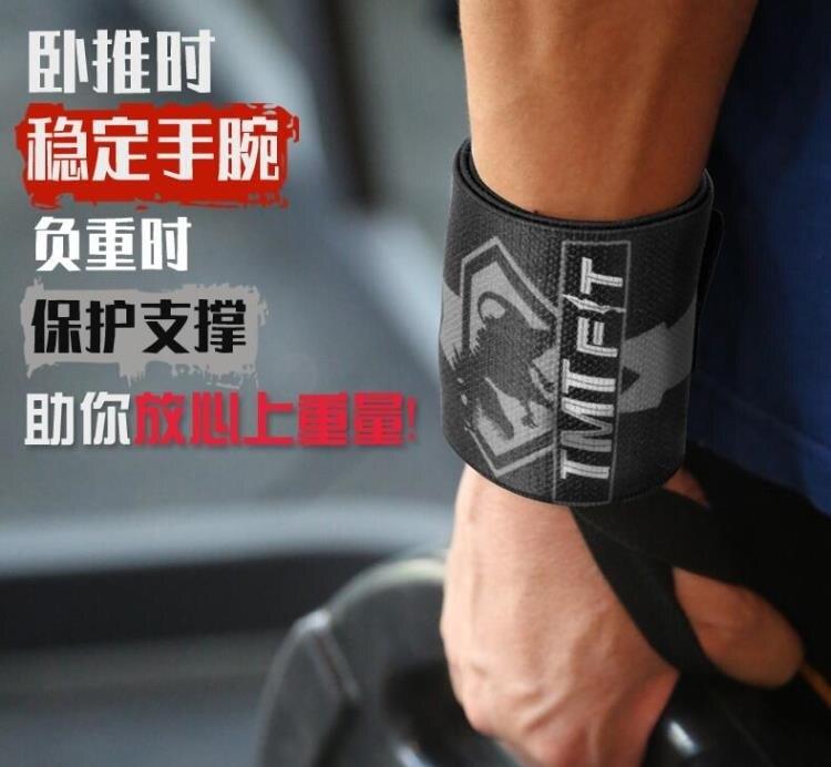 健身護腕  訓練防扭傷運動助力帶手腕帶護具【新春快樂】