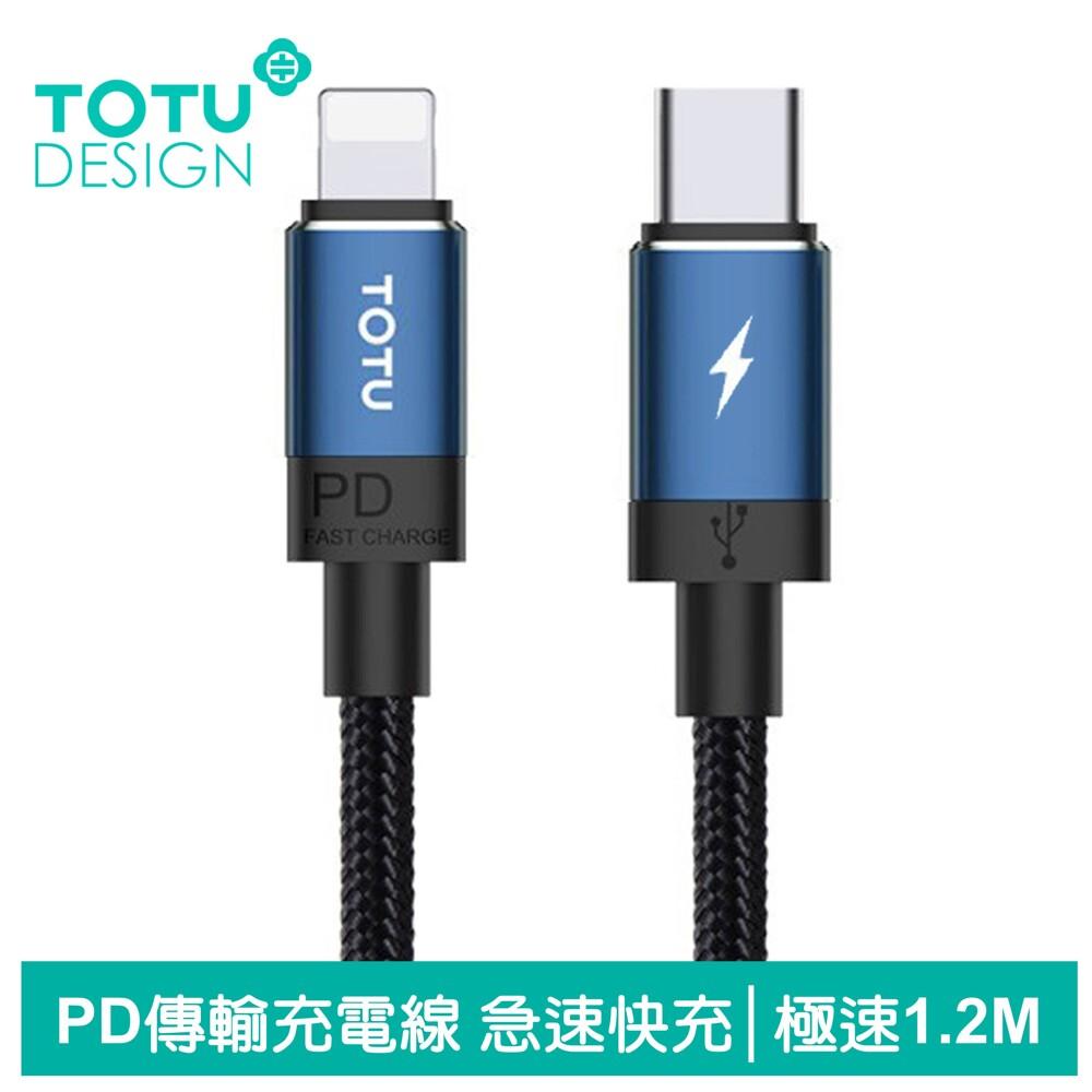 totu pd/lightning/typec/iphone充電線快充線傳輸線 極速系列 120cm