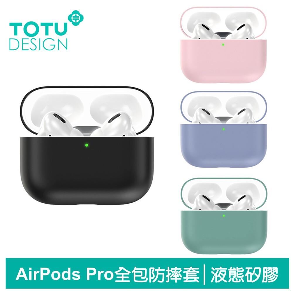 totu airpods pro 防摔殼 保護套 全包 矽膠套 保護殼 液態矽膠