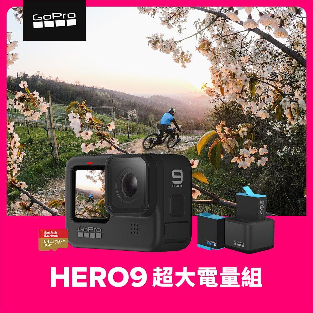 【GoPro】HERO9 Black超大電量升級組(忠欣公司貨)