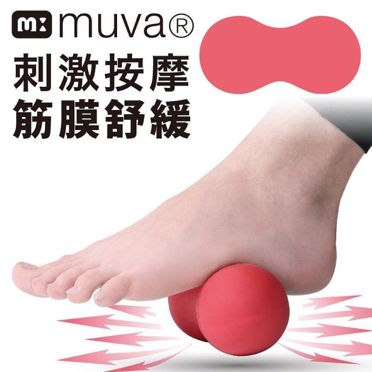 【muva】小紅帽舒筋花生球★刺激按摩,筋膜舒緩必備!