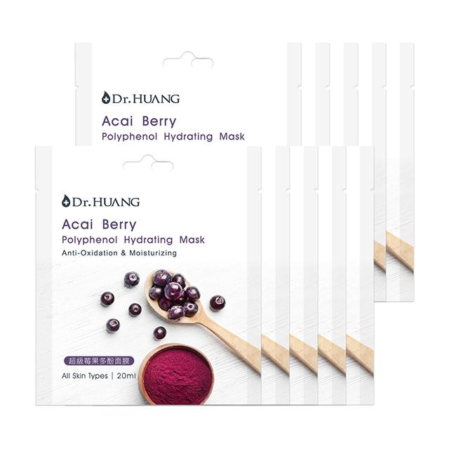 【Dr.HUANG黃禎憲】超級莓果多酚面膜(10pcs)