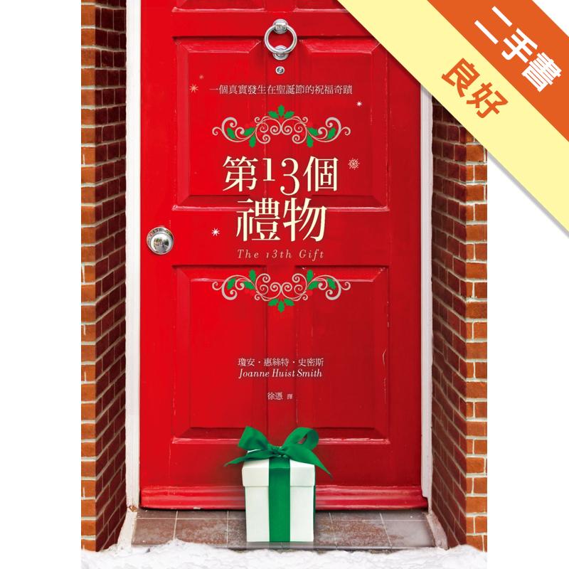 第13個禮物:一個真實發生在聖誕節的祝福奇蹟[二手書_良好]1408