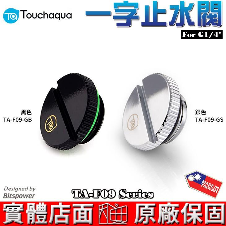 Touchaqua 一字止水閥 TA-F09-GS、TA-F09-GB 水冷系統 Bitspower設計 台灣製造