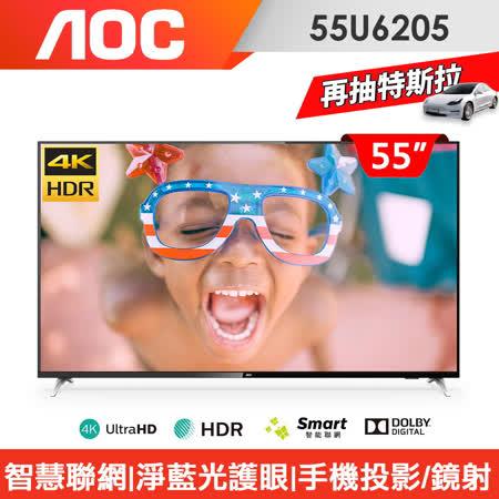 (含標準安裝)AOC 55型 4K HDR+聯網液晶顯示器55U6205+視訊盒