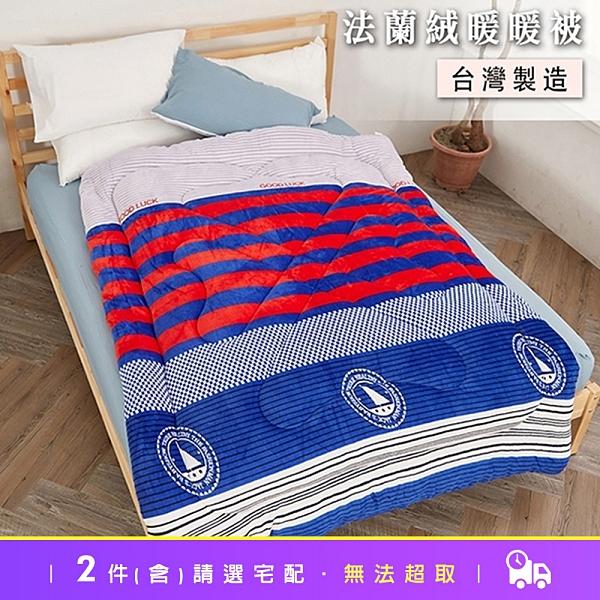 台灣製 雙面法蘭絨厚舖棉暖暖被 (150x200cm)【紳士條紋】 1件可超取