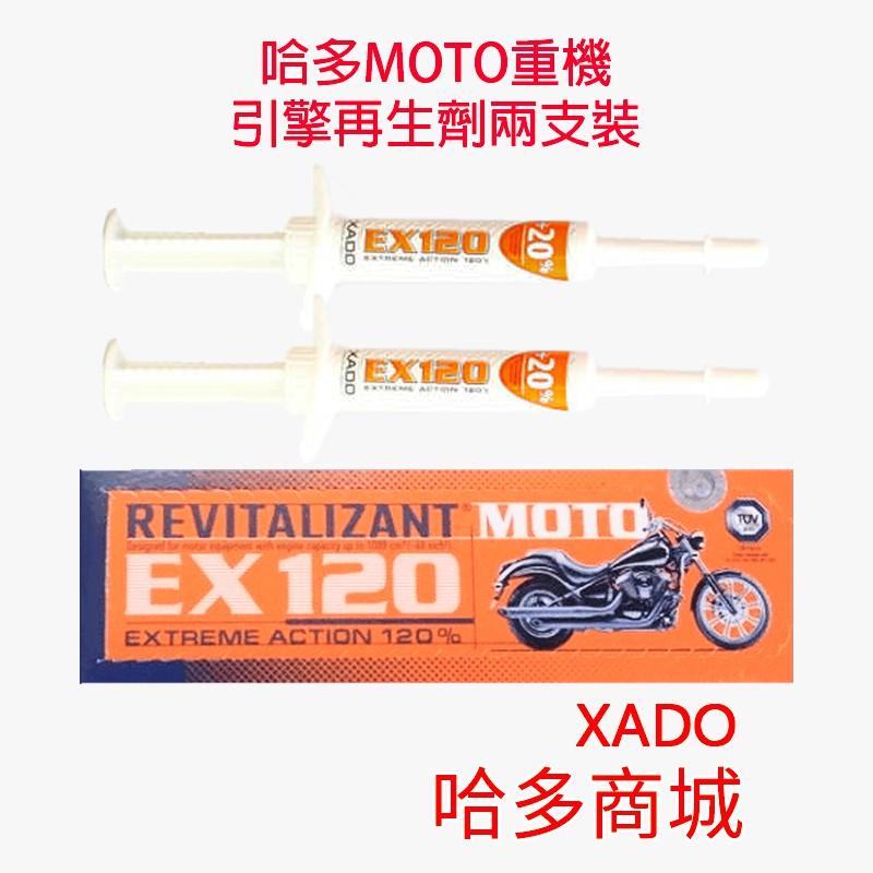 【雙條裝】 機車再生修復劑 XADO哈多商城 EX120加強版 免大修 曲軸 活塞環 汽缸壓力不足 還原汽缸壓力凝膠