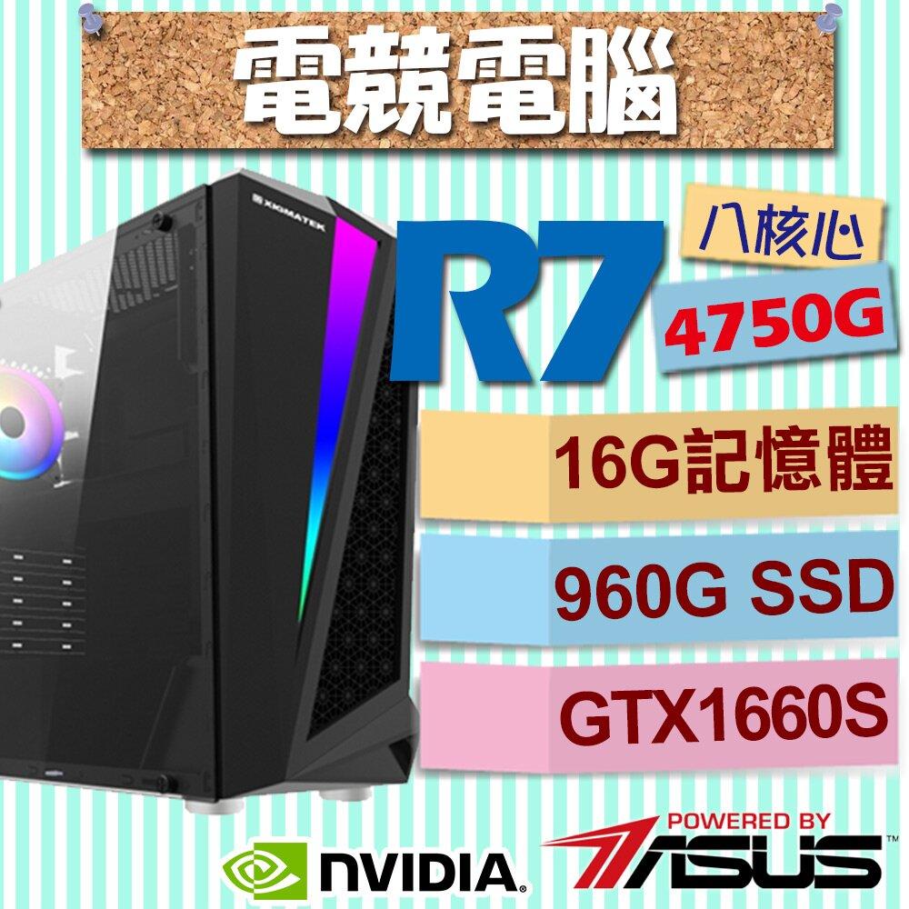 華碩系列【三國法師】AMD R7 4750G八核 GTX1660S 電競電腦(16G/960G SSD)