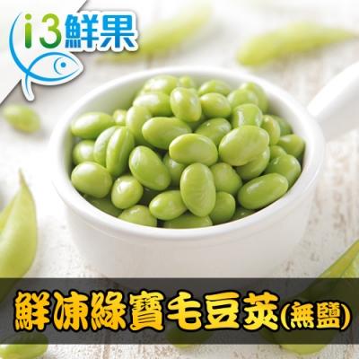 【愛上鮮果】鮮凍綠寶毛豆莢(無鹽)10包組(200g±10%/包)