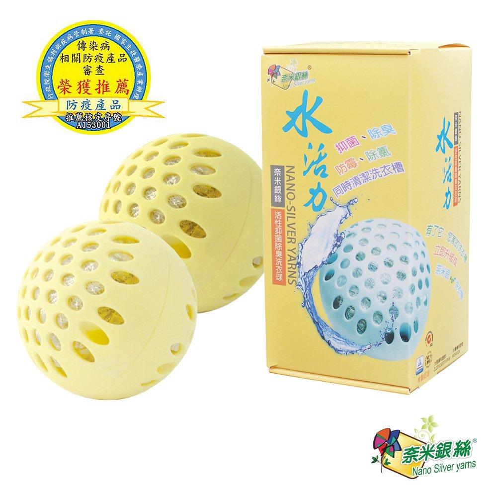 【佶之屋】奈米銀絲 Ag+ 活性抑菌洗衣球 - 2件組