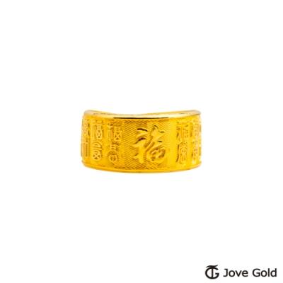 JoveGold漾金飾 百福黃金戒指