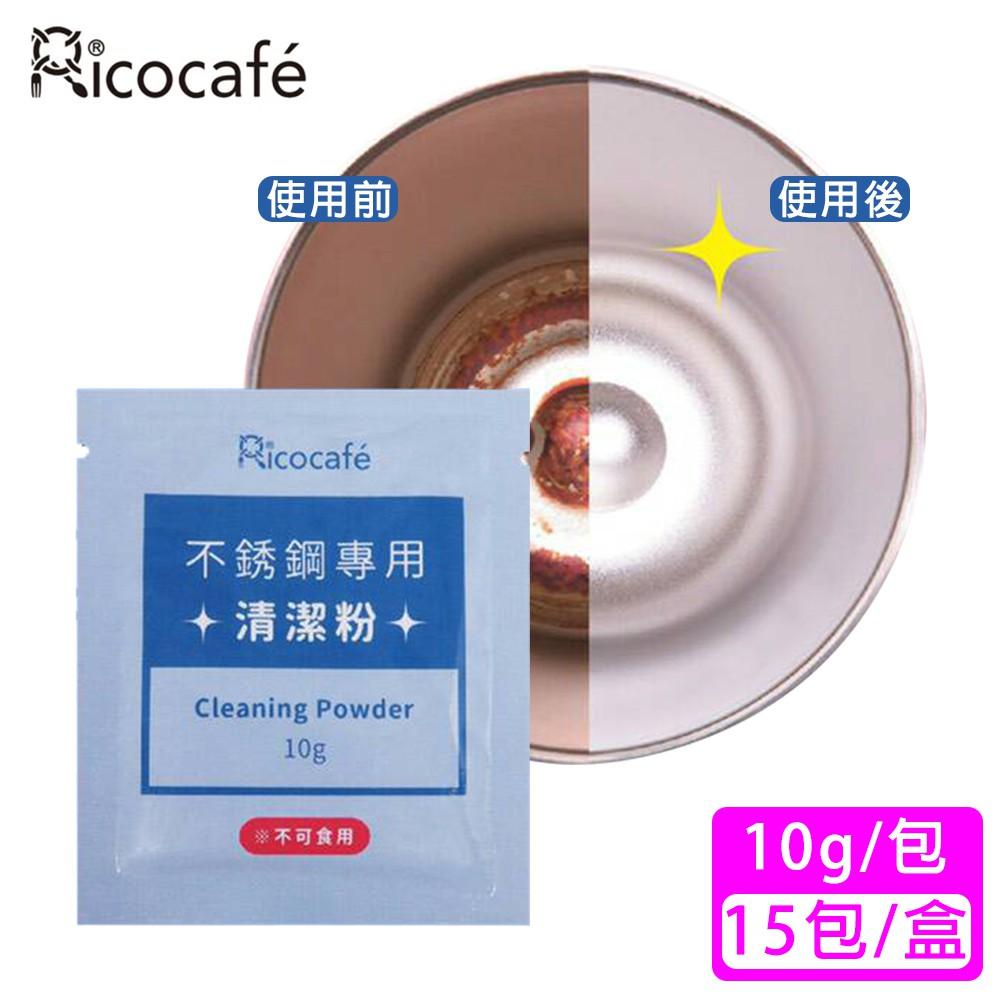 【RICO 瑞可】不鏽鋼專用清潔粉(15包/盒)